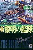新黎明の艦隊 9 (歴史群像コミックス)