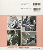 「機械加工&切削工具」 (21世紀の工作機械と設計技術) 画像