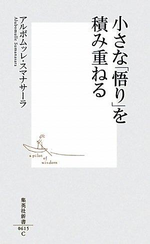 小さな「悟り」を積み重ねる (集英社新書)