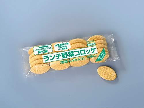 [冷凍]味の素怜食 ランチ野菜コロッケ(50g×20)