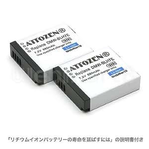 パナソニック DMW-BLH7 互換バッテリー2個セット ★グレードAセル