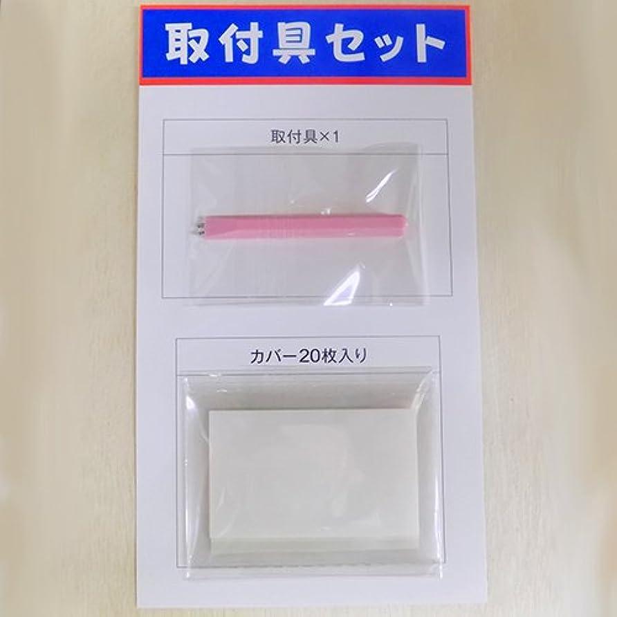 鏡先利点巻き爪ブロックセット品 取付具セット