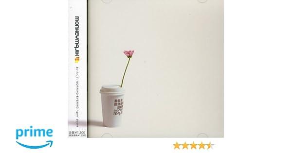 Amazon | あいたくて/MORNING-EV...