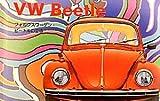 VWビートル―フォルクスワーゲン・ビートルの変遷 画像