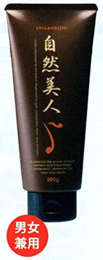 蒸留する熟達ティッシュ自然美人 ヘアカラートリートメント ブラック 200g×2本セット