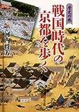 歴史の旅 戦国時代の京都を歩く 画像