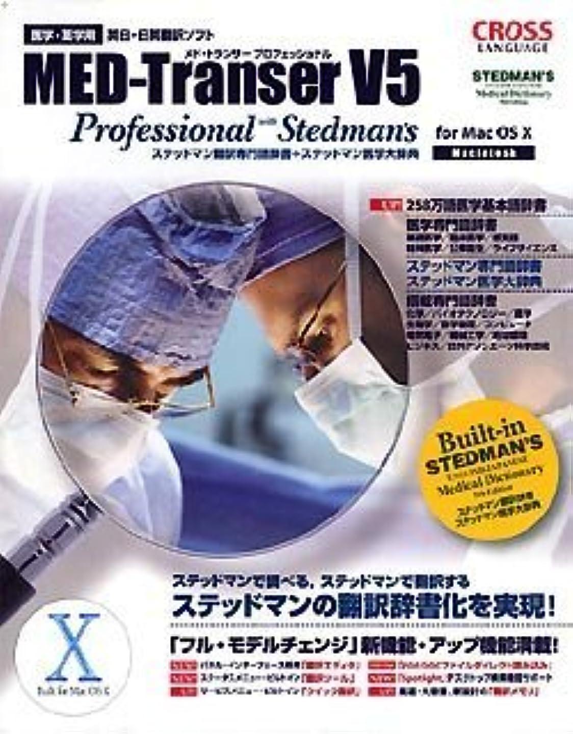 楽な説明するワードローブMED-Transer V5 プロフェッショナル ステッドマン for Mac OS X