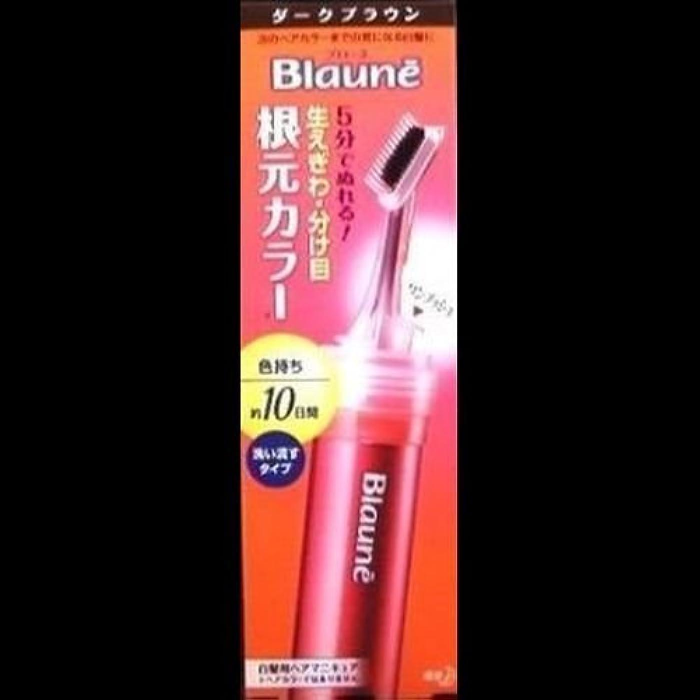 【まとめ買い】ブローネ根元カラー ダークブラウン ×2セット