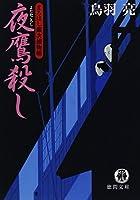 夜鷹殺し―まろほし銀次捕物帳 (徳間文庫)