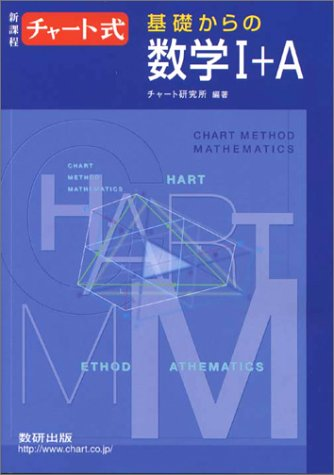新課程 チャート式 基礎からの数学I+Aの詳細を見る