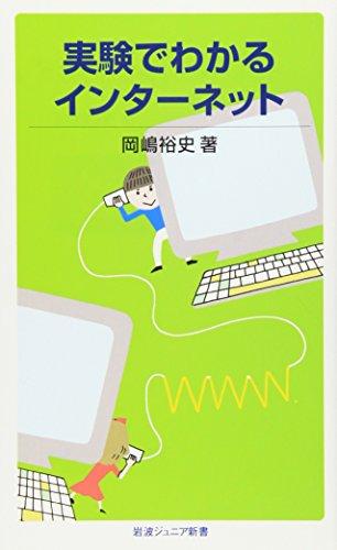 実験でわかるインターネット (岩波ジュニア新書)の詳細を見る