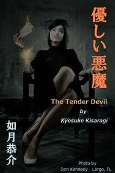 [如月恭介(@KyouskeKisaragi)]の優しい悪魔