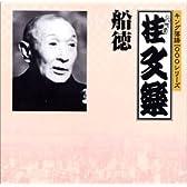 キング落語1000シリーズ 船徳