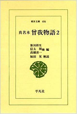 真名本 曽我物語〈2〉 (東洋文庫)