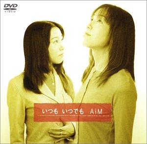 ミュージッククリップ&メイキング「いつも いつでも」 [DVD] / AiM