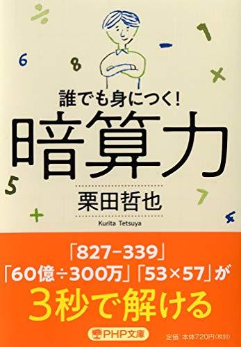 暗算力 誰でも身につく! (PHP文庫)