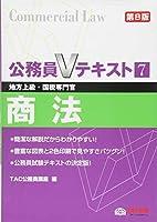 公務員Vテキスト (7) 商法 第8版 (地方上級・国税専門官 対策)