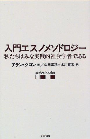 入門エスノメソドロジー―私たちはみな実践的社会学者である (serica books)の詳細を見る