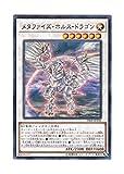 遊戯王 日本語版 18SP-JP106 Metaphys Horus メタファイズ・ホルス・ドラゴン (ノーマル)