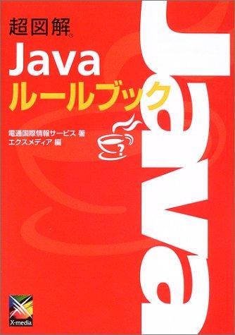 超図解 Javaルールブック (超図解シリーズ)の詳細を見る