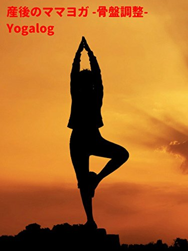 産後のママヨガ -骨盤調整- Yogalog