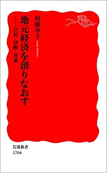[枝廣 淳子]の地元経済を創りなおす-分析・診断・対策 (岩波新書)