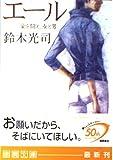 エール―愛を闘え、女と男 (徳間文庫)