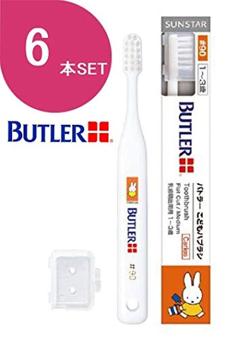 機会進化する会員サンスター バトラー(BUTLER) 歯ブラシ ミッフィーシリーズ 6本 #90(1~3才乳歯萌出期用)