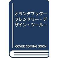オランダブック―フレンドリー・デザイン・ツール (別冊商店建築―ちょっと違ったデザイン・シリーズ (32))