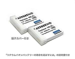 キヤノン NB-6L 互換バッテリー 2個セット PowerShot S95, IXY 930IS等対応グレードAパーツ使用