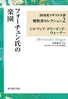 フォーチュン氏の楽園 (20世紀イギリス小説個性派セレクション)