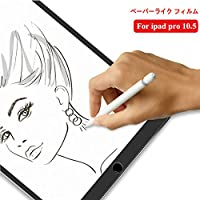 [befon] iPad Air 2019 10.5 Pro 10.5 用 ペーパーライク フィルム 紙のような描き心地 反射低減 アンチグレア アンチブルーライト保護フィルム