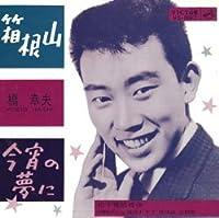 箱根山 (MEG-CD)