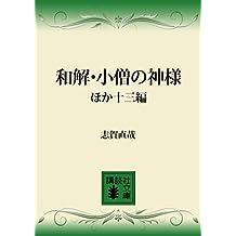 和解・小僧の神様 ほか十三編 (講談社文庫)