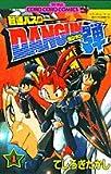 音速バスターDANGUN弾 第4巻 (てんとう虫コミックス)
