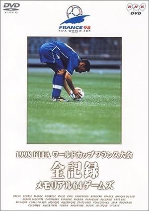 1998FIFAワールドカップ フランス大会 全記録 メモリアル64ゲームズ [DVD]