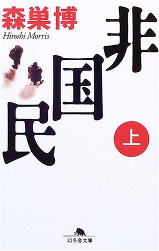 非国民 (上) (幻冬舎文庫)の詳細を見る