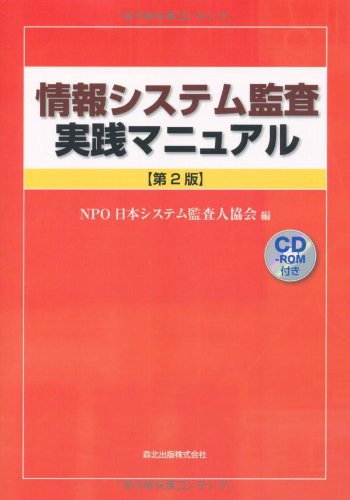 情報システム監査実践マニュアル(第2版)