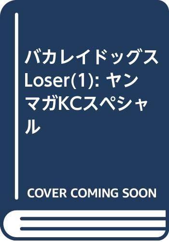 バカレイドッグス Loser(1) (ヤンマガKCスペシャル)