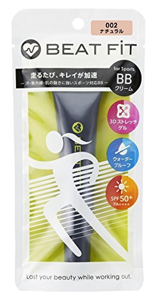 トランスペアレント製作飼い慣らすBEAT FiT(ビートフィット) BBクリーム 002ナチュラル 25g