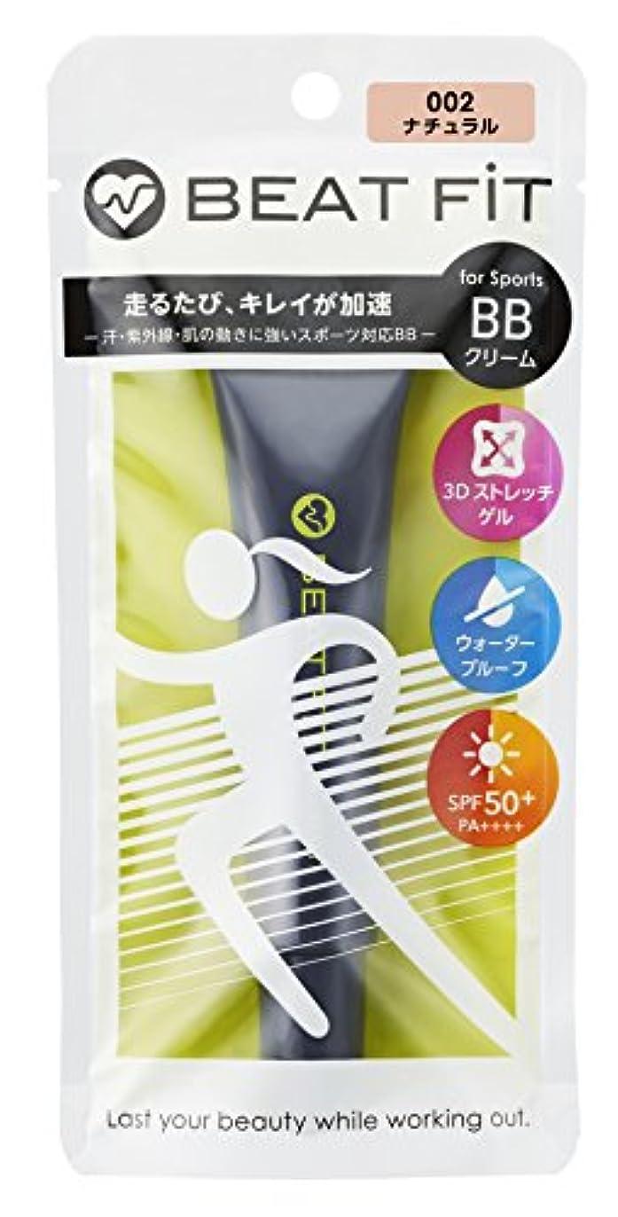 乳製品金銭的な遠近法BEAT FiT(ビートフィット) BBクリーム 002ナチュラル 25g