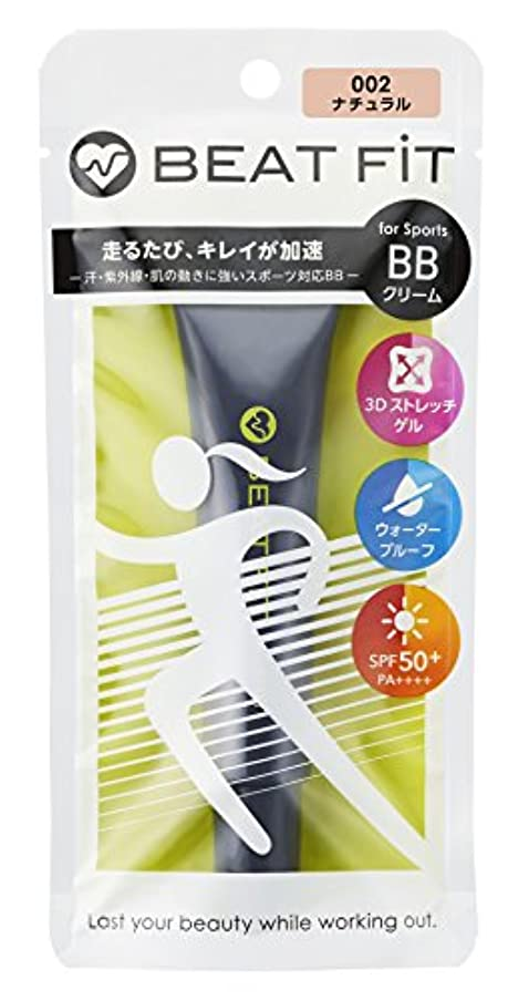 洗剤変換債務者BEAT FiT(ビートフィット) BBクリーム 002ナチュラル 25g