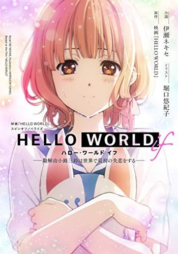 HELLO WORLD if ——勘解由小路三鈴は世界で最初の失恋をする—— (ダッシュエックス文庫DIGITAL)