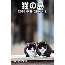 猫の島 2016 冬 田代島 vol.2 (月刊デジタルファクトリー)