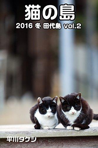 猫の島 2016 冬 田代島 vol.2 (月刊デジタルファクトリー)の詳細を見る