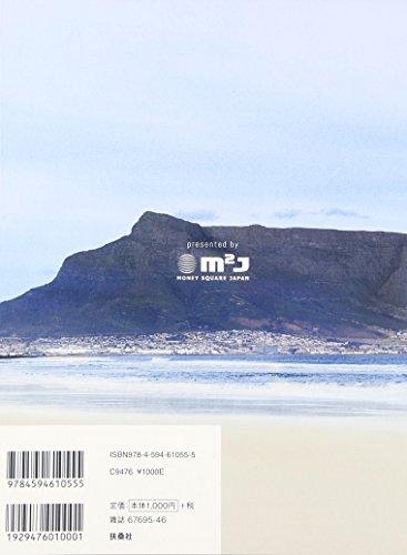かけがえのない旅のつくりかた 南アフリカ篇 (扶桑社ムック)