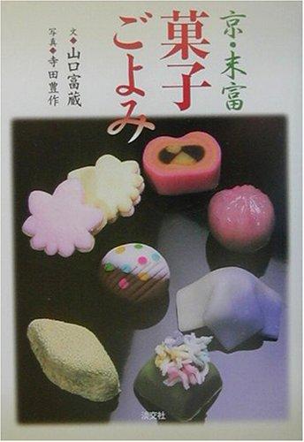 京・末富 菓子ごよみの詳細を見る