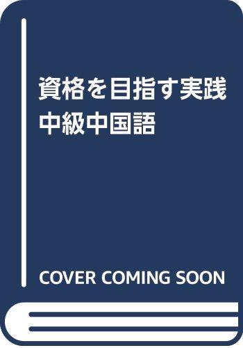 資格を目指す実践中級中国語 発売日