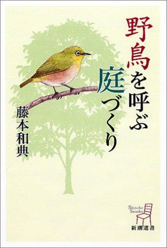 新潮選書 野鳥を呼ぶ庭づくりの詳細を見る