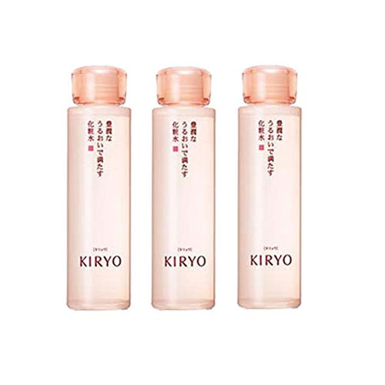 正統派集団的好きである【資生堂】KIRYO キリョウ ローション II (しっとり)150mL ×3個セット【International shipping available】